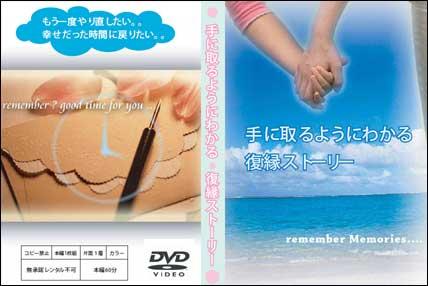 画像に alt 属性が指定されていません。ファイル名: dvd01_fukuen.jpg