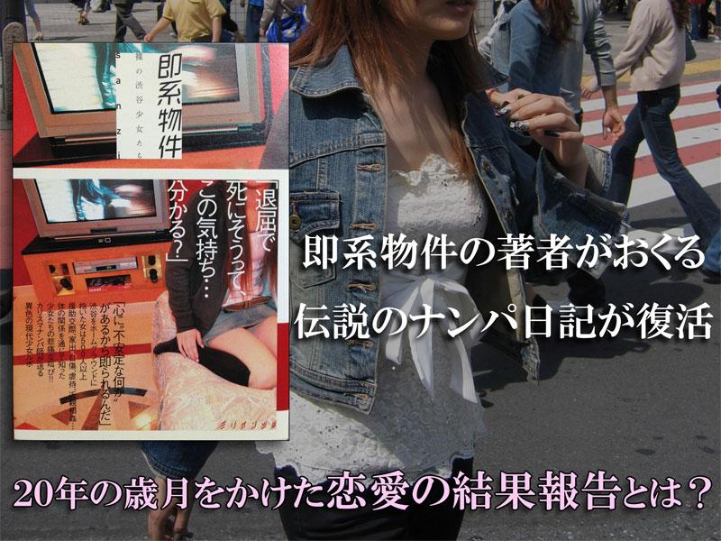 ナンパ研究会profile